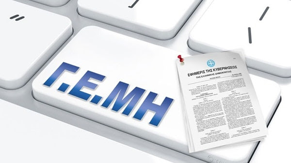 Διατάξεις για ηλεκτρονικά καταστήματα (Νόμος ΓΕΜΗ)
